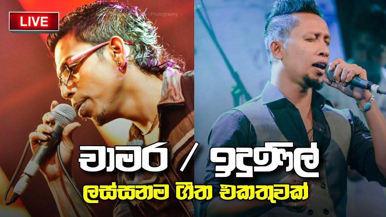 Chamara Weerasinghe   Idunil Andaramana   Sinhala Songs Collection   Live Music   Sinhala Top 10