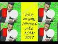 ሰይድ ሙዘሚል /ሙስጠፋ ታጁል አርሳሌ/ seid muzemil new menzuma 2017