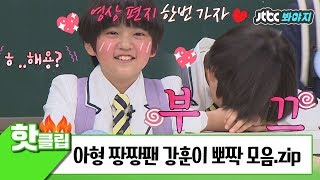 ♨HOT CLIP♨ (Why he's so cute) Kanghoon cute moments in knowing bros. ZIP #KnowingBros #JTBCVoyage