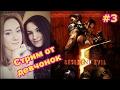 Resident Evil 5 - стрим от ДЕВЧОНОК #3 (профессионал, no inf. ammo)