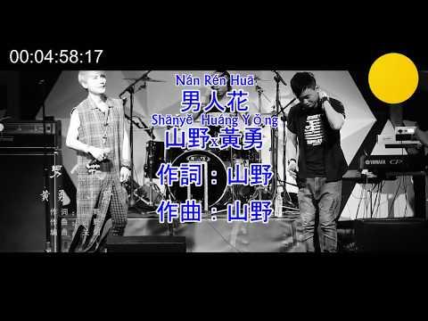 黃勇×山野-男人花 / Huang Yong & Shan Ye - Nan Ren Hua KTV Pinyin