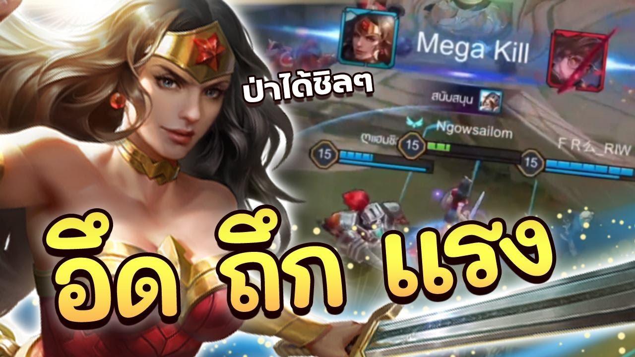 ROV : Wonder Woman สอนเล่นวันเดอร์ สายดาเมจล้วน อึดถึกโกงมาก!!!
