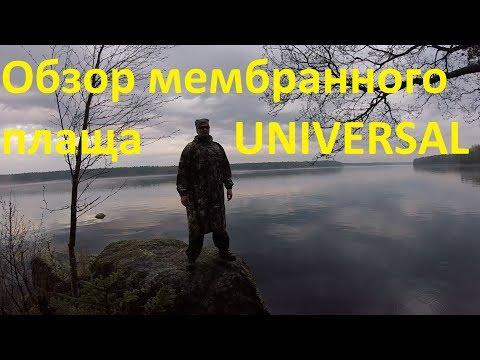 Обзор мембранного плаща UNIVERSAL