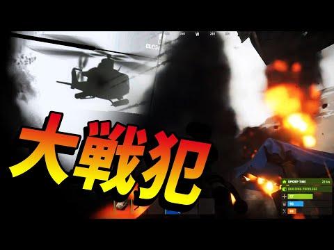 俺達の拠点が凶悪ヘリに襲撃されて大半壊、犯人は◯◯ - RUST #8【KUN】