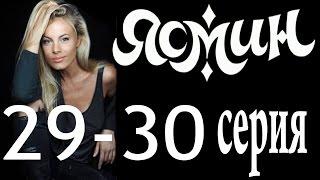 Ясмин. 29-30 серия (2014) мелодрама, фильм, сериал