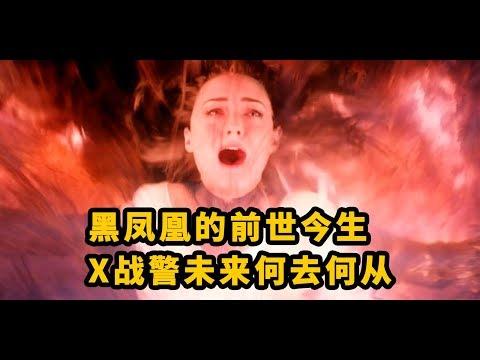 《X战警:黑凤凰》烂尾了吗?X战警未来将何去何从
