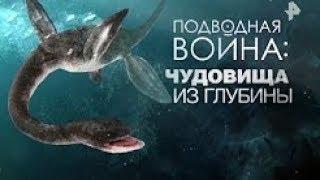 Документальный спецпроект. Подводная война: чудовища из глубины