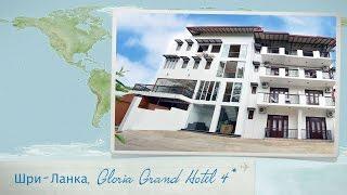 Видео отзыв об отеле Gloria Grand Hotel 4*, Шри-Ланка (Унаватуна)