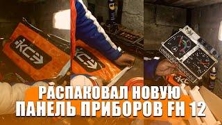 Панель приладів fh 12 ( Новосибірськ Юрій )