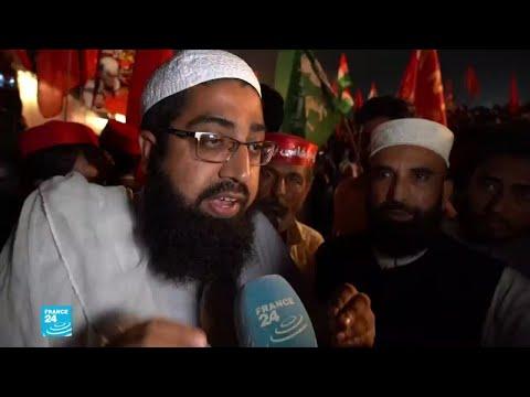 باكستان: مظاهرات يتقدمها الإسلاميون للمطالبة برحيل عمران خان