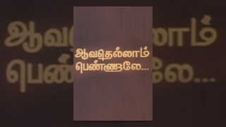 Aavathellam Pennale (1990) Tamil Movie