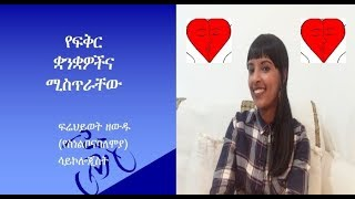 Gambar cover የፍቅር ቋንቋዎችና ሚስጥራቸው - Love Languages - Ethiopian Psychology