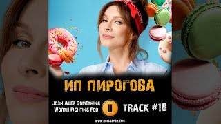 ИП ПИРОГОВА сериал МУЗЫКА OST #18 Josh Auer Something Worth Елена Подкаминская Александр Константин