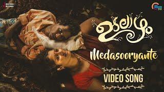 Udalaazham | Medasooryante Song | Anumol, Indrans | Sithara Krishnakumar, Mithun Jayaraj | HD