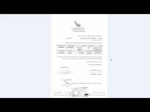 Employment Letter Sample For Saudi Council Of Engineers Technicians Engineers Youtube