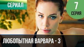 ▶️ Любопытная Варвара - 3 сезон 7 серия - Детектив | Фильмы и сериалы