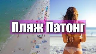 Пляж Патонг, остров Пхукет, Таиланд - The Best Beach Patong, Island Phuket, Thailand