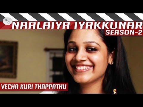 Vecha Kuri Thappathu | Tamil Short Film by N. Rajesh Kumar | Naalaiya Iyakkunar 2