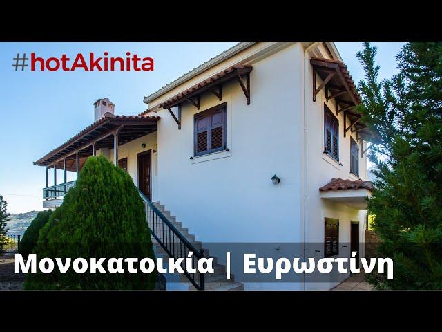 Μονοκατοικία προς Πώληση | Ορεινό Χελυδόρι - Ευρωστίνη | #hotAkinita by Solutions Group