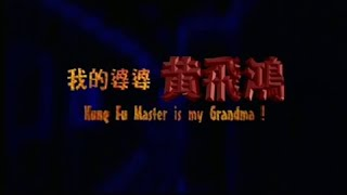 [Trailer] 我的婆婆黃飛鴻 (Kung Fu Master Is My Grandma!)