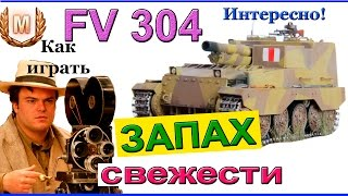 FV304 Запах свежести! Как играть на арте ФВ 304 в World of Tanks! КАК ПРЯТАТЬСЯ ОТ АРТЫ FV 304!
