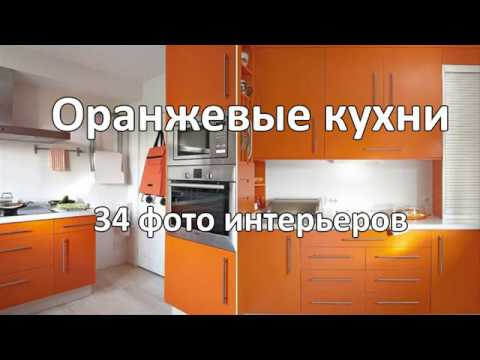 Оранжевый Цвет на Кухне - 33 Лучших Сочетаний