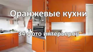 видео Дизайн кухни в оранжевых тонах