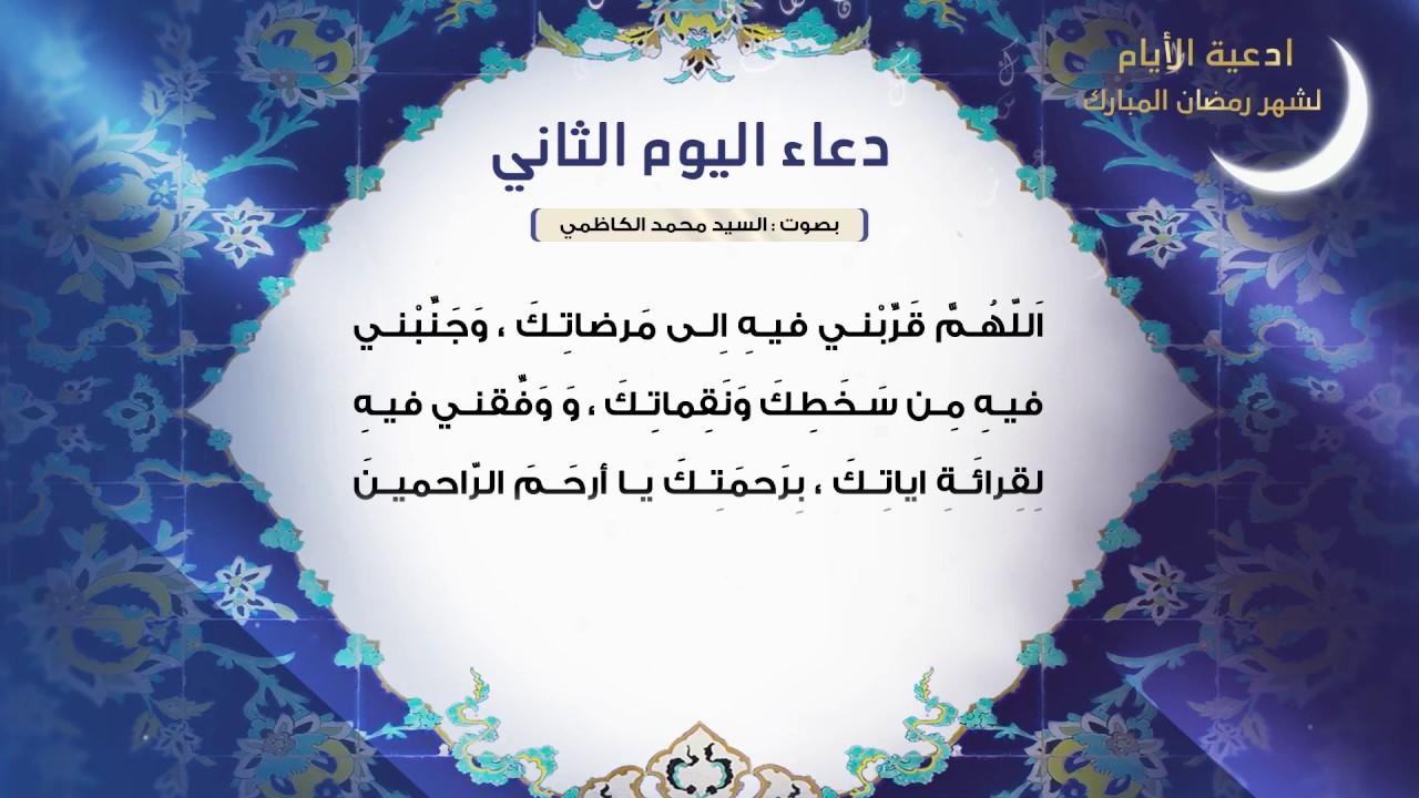 دعاء اليوم الثاني من شهر رمضان سيد محمد الكاظمي Youtube