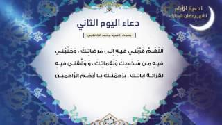 دعاء اليوم الثاني من شهر رمضان | سيد محمد الكاظمي