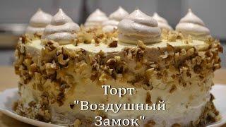 Рецепт Бисквитного торта с Безе Торт