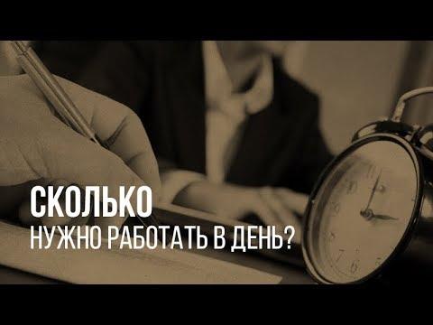 Сколько нужно работать в день? Сколько минут должна быть задача? - Смотрите Лайфхак Видео