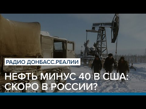 Нефть минус 40 в США: скоро в России?   Радио Донбасс Реалии