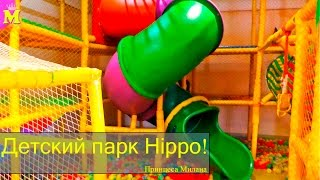 Детская комната и детский парк, играем в детской комнате