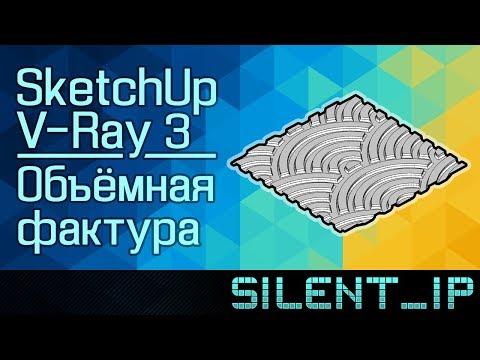 SketchUp V-Ray 3: Объёмная фактура