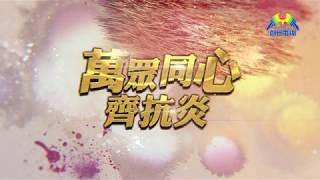 Publication Date: 2020-05-25 | Video Title: 晴天雨天 創意抗疫待復課(上)