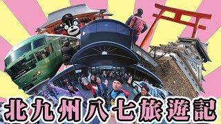 【北九州八七旅遊記之二】門司港、皿倉山夜景與由布院的邂逅-【啃生活】