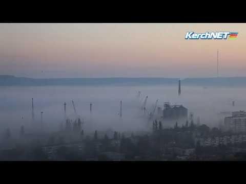 Керчь: Туман ползет