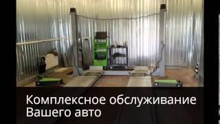 Смотреть видео автосервис киев