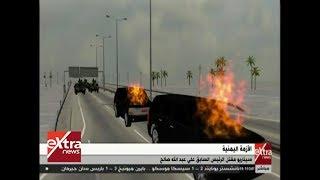 غرفة الأخبار | سيناريو مقتل الرئيس اليمني السابق على عبد الله صالح