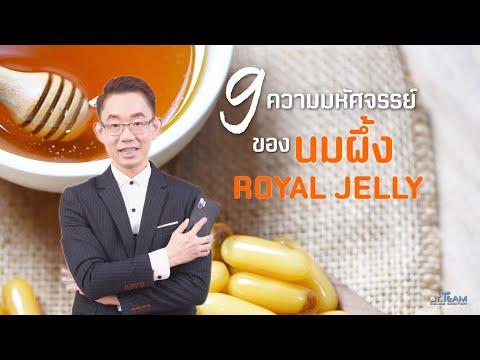 9 р╕Др╕зр╕▓р╕бр╕бр╕лр╕▒р╕ир╕Ир╕гр╕гр╕вр╣Мр╕Вр╕нр╕З р╕Щр╕бр╕Ьр╕╢р╣Йр╕З #Royal Jelly ЁЯРЭЁЯРЬ