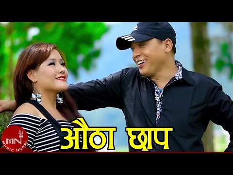 Hot Nepali Lok/Dohari Video song || Aauntha Chhap ||औठा छप  Karma Lama Ghising & Radhika Hamal HD