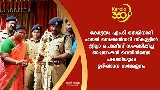 'Operation Rainbow' project of Kottayam District Police inauguration at MT Seminari HSS | #Kerala360