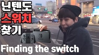 데이브 [닌텐도 스위치 찾으러 갔어요! + 해보기 WITH 장민] The search for the Nintendo Switch with Jangmin
