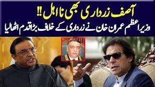 Asif Zardari Bhi NA-EHAL PM Imran Khan Ka Bara ELAAN 21 Jan 2019   CJP Asif Khosa Responses