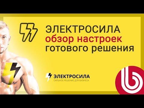🎯 ЭЛЕКТРОСИЛА - Обзор настроек готового интернет-магазина на 1С-Битрикс