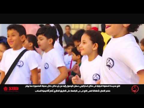 Safwa International School