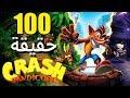 أغنية 100 حقيقة من حقائق Crash Bandicoot