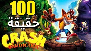 100 حقيقة من حقائق Crash Bandicoot