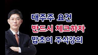 [주식]대주주 요건 반드시 체크하자 밥초이 주식강의(2…