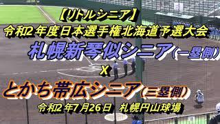 【リトルシニア】 札幌新琴似シニア X とかち帯広シニア 令和2年度日本選手権北海道予選大会